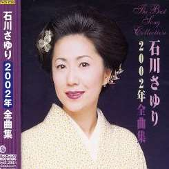 Sayuki Ishikawa - 2002 Best Collection mp3 download