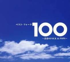 Various Artists - Best Folk 100: Seishun Folk & Pop mp3 download
