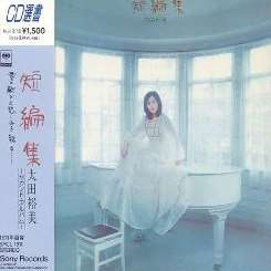 Hiromi Ohta - Tanpen Shu (Short Stories) mp3 download